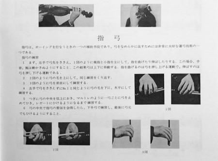 東京・中野・練馬・江古田、ヴァイオリン・ヴィオラ・音楽教室 指弓