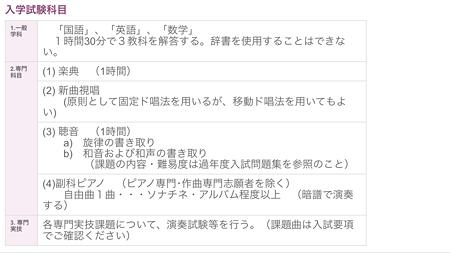 東京・中野・練馬・江古田、ヴァイオリン・ヴィオラ・音楽教室 入試