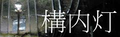 EXX構内灯ロゴL