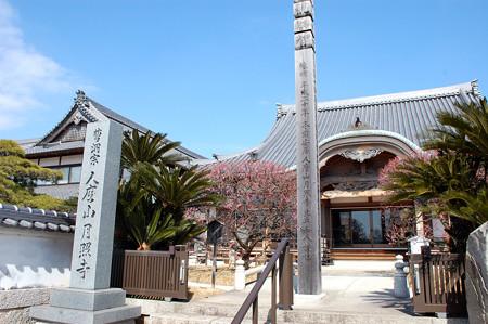 03隣の月照寺