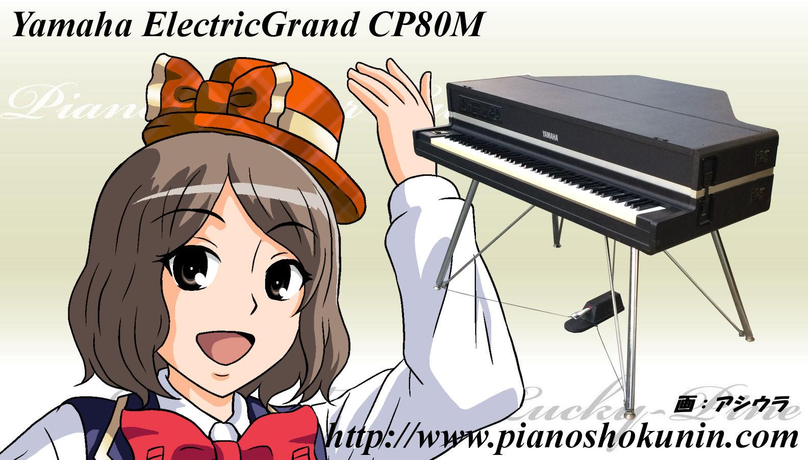 Yamaha CP80M