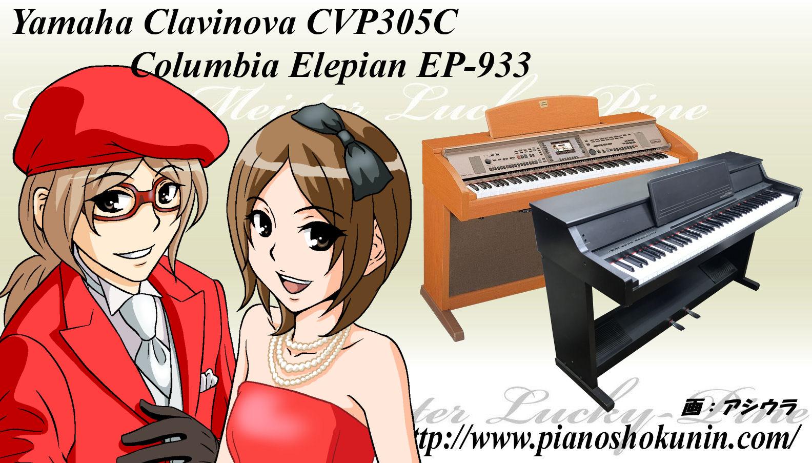 Columbia EP-933 Yamaha CVP305C