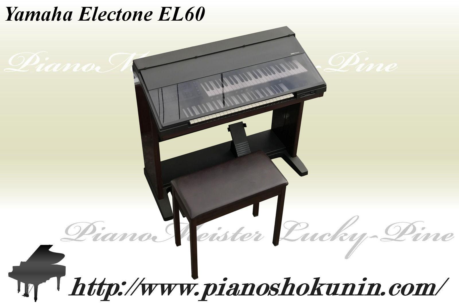 Yamaha Electone EL60