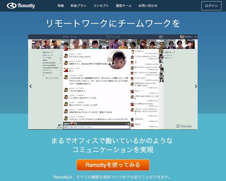 RemottyサイトTOPページ