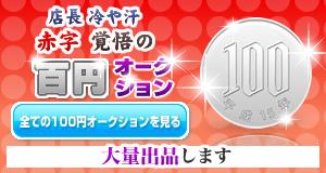 百円オークション